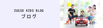 ZUSSO KIDS BLOG(ブログ)