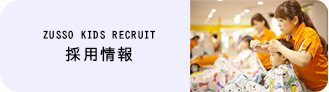 ZUSSO KIDS RECRUIT(採用情報)