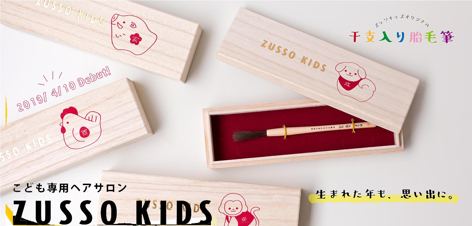 赤ちゃんの一章の思い出、胎毛筆。生まれたままの「胎毛」で作る胎毛筆。一生の思い出として、記念に残る一品です。お子さまやお孫さまの記念品としていかがですか?こども専用ヘアサロン ZUSSO KIDS