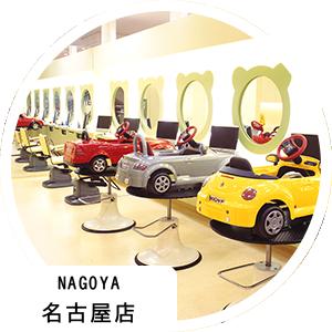 NAGOYA名古屋店