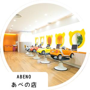 ABENOあべの店