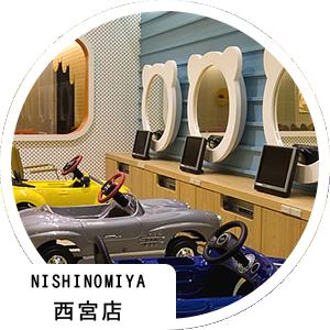 NISHINOMIYA西宮店