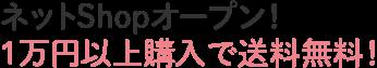ネットShopオープン!